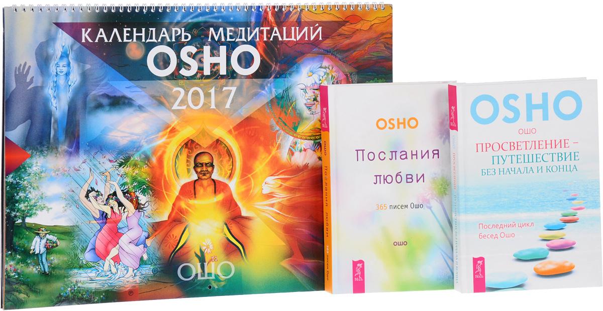 Просветление. Послания любви. Календарь медитаций Ощо (комплект из 2 книг + календарь). Ошо