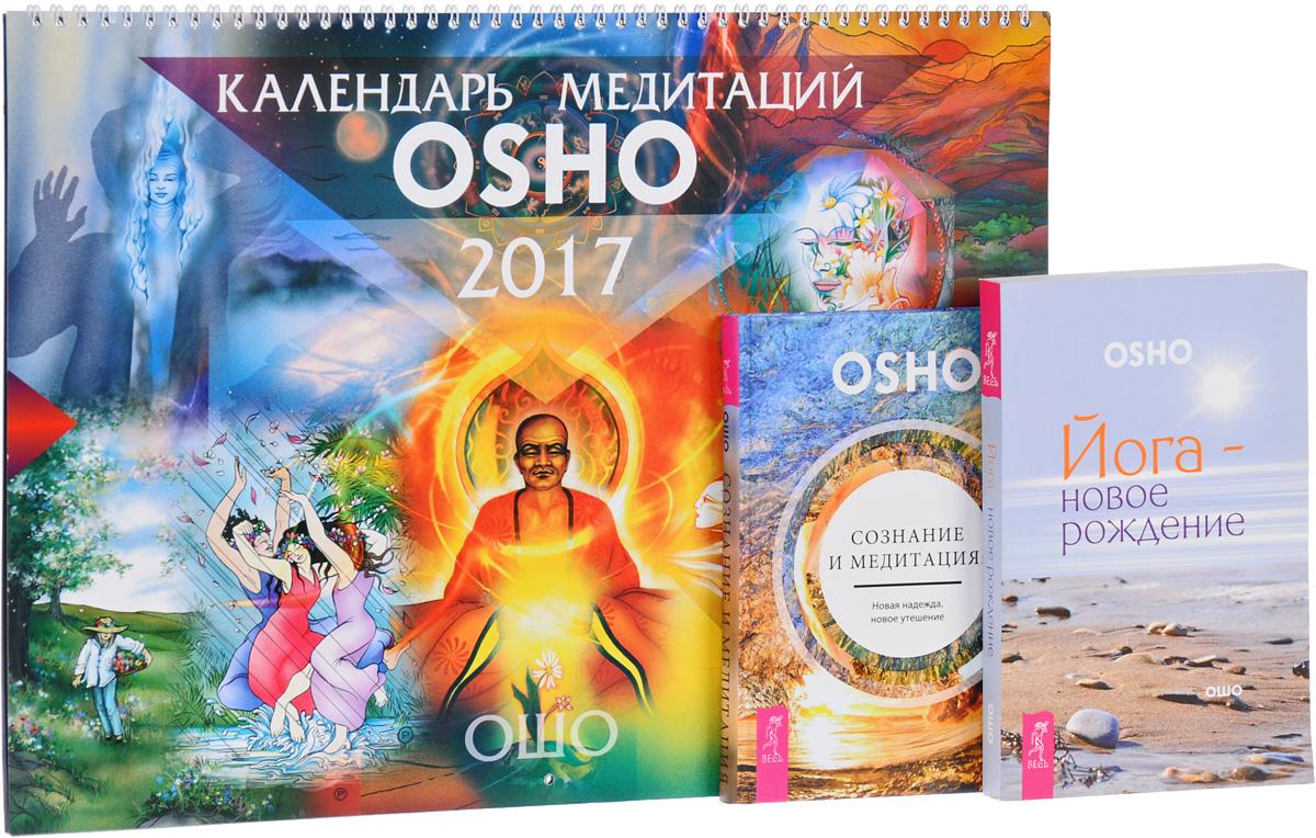 Сознание и медитация. Йога - новое рождение. Календарь медитаций Ошо (комплект из 2 книг + календарь). Ошо