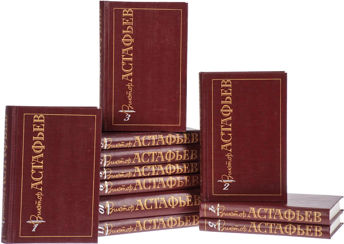 Виктор Астафьев Виктор Астафьев. Собрание сочинений в 15 томах (комплект из 11 книг) виктор астафьев кавказец