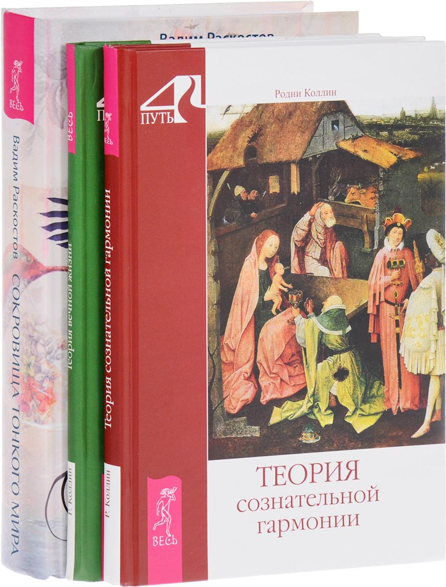 Теория вечной жизни. Сокровища тонкого мира. Теория сознательной гармонии (комплект из 3 книг)