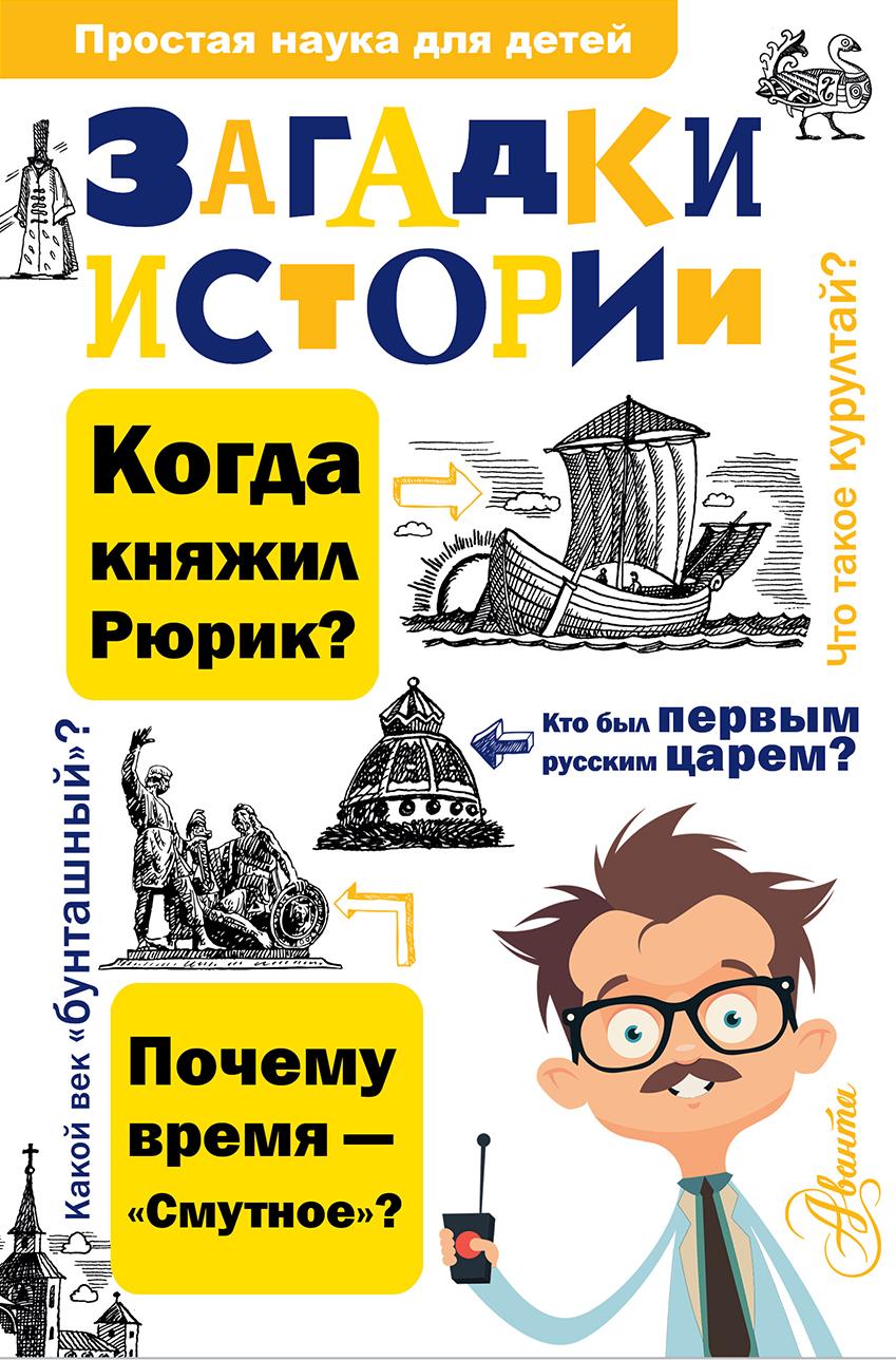 П. А. Политов, А. А. Косенкин Загадки истории книги издательство аст награда