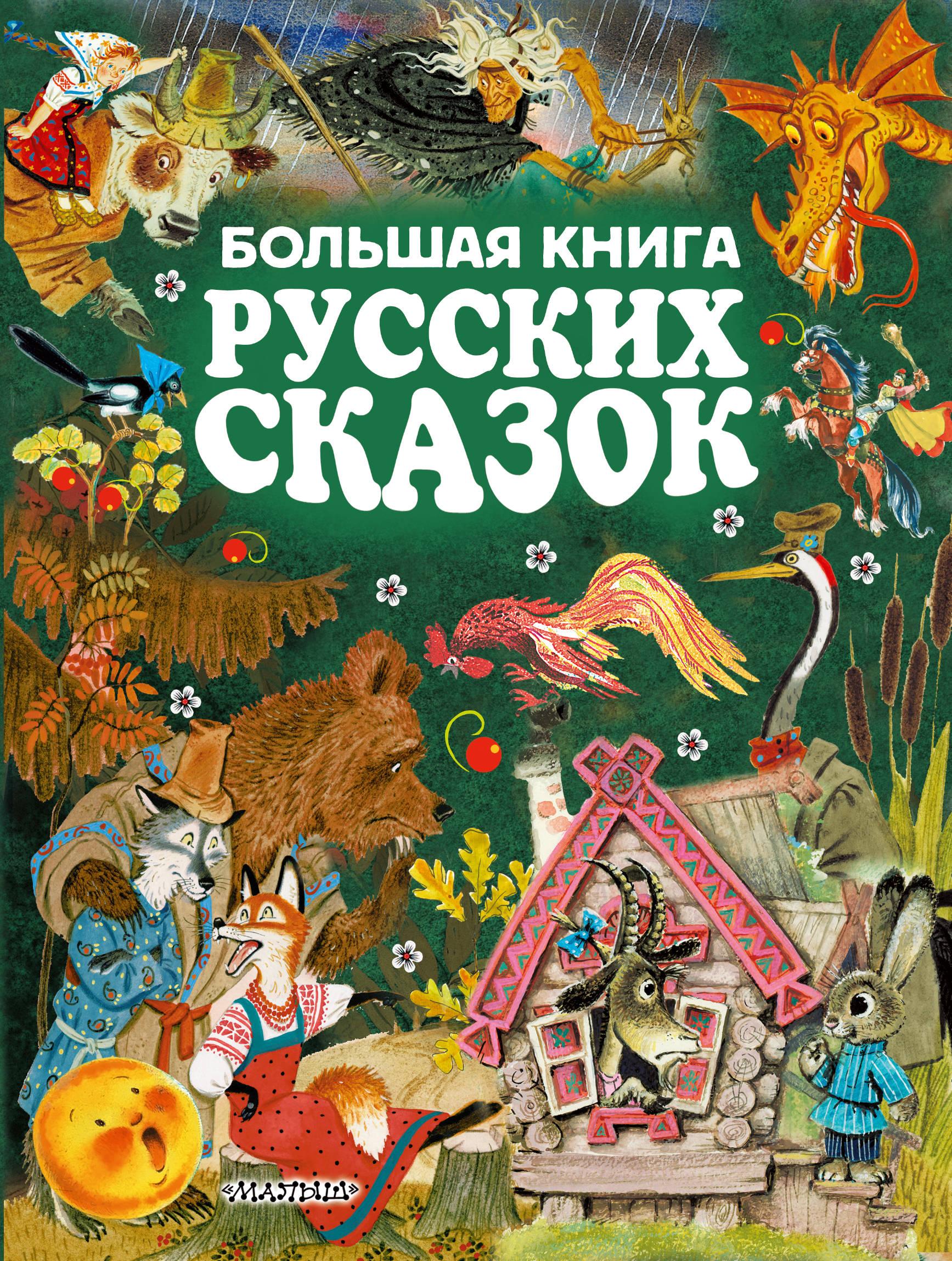Толстой Алексей Николаевич Большая книга русских сказок большая книга самых лучших сказок на английском языке cd