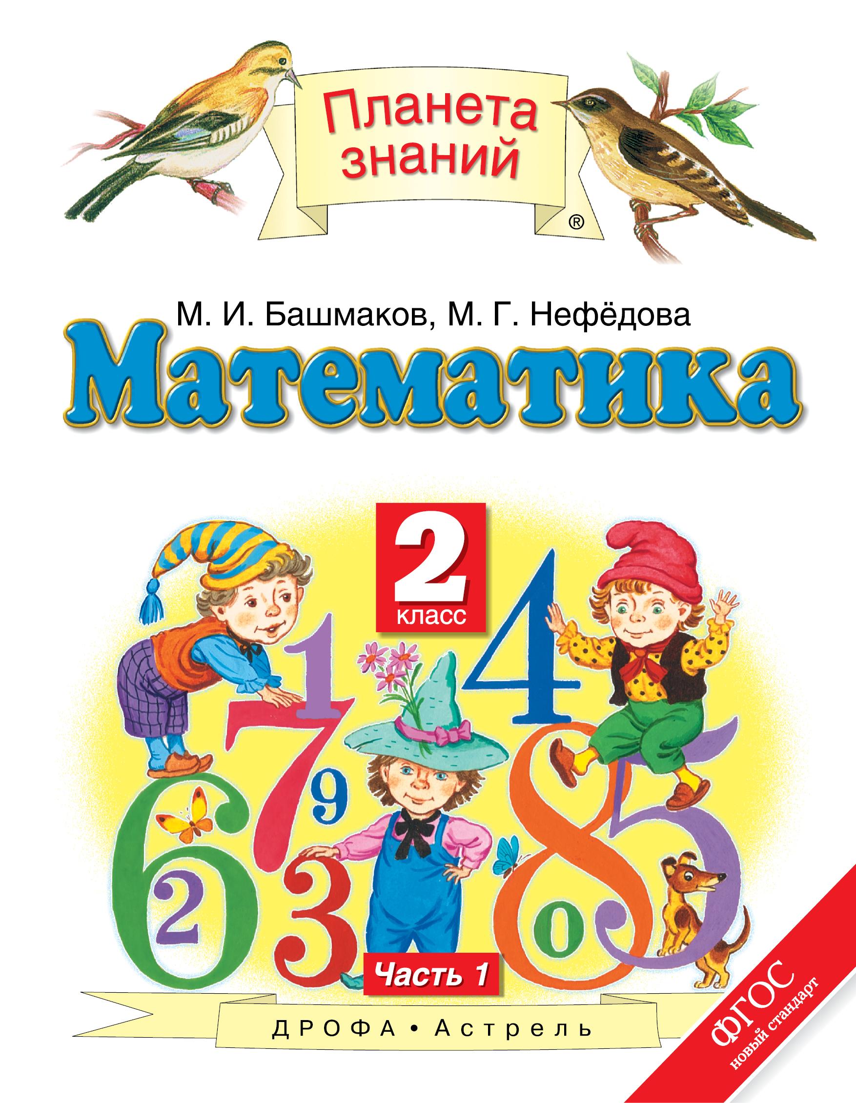 Башмаков Марк Иванович Математика. 2 класс. В частях. Часть 1
