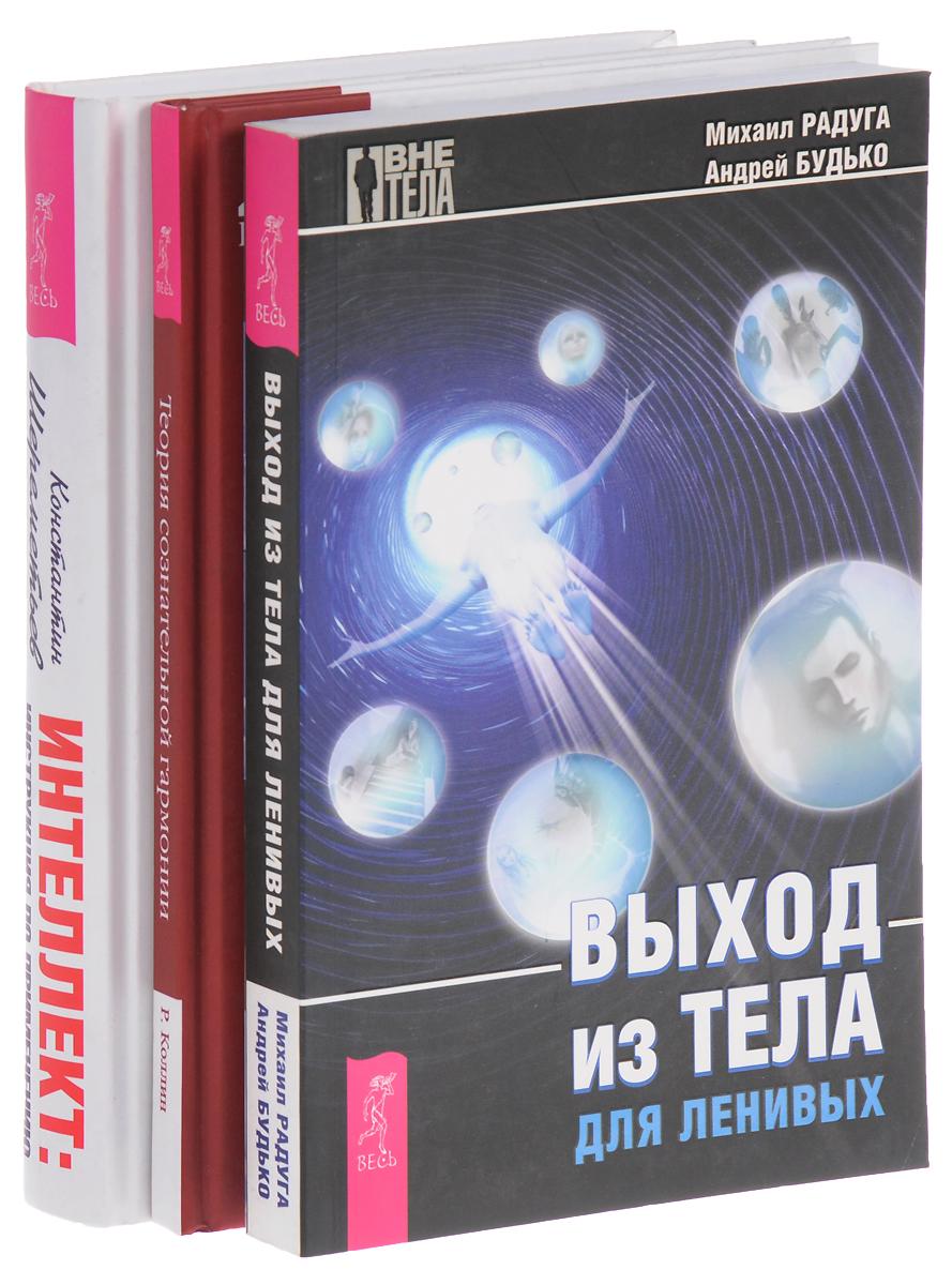 Теория сознательной гармонии. Интеллект. Выход из тела для ленивых (комплект из 3 книг)