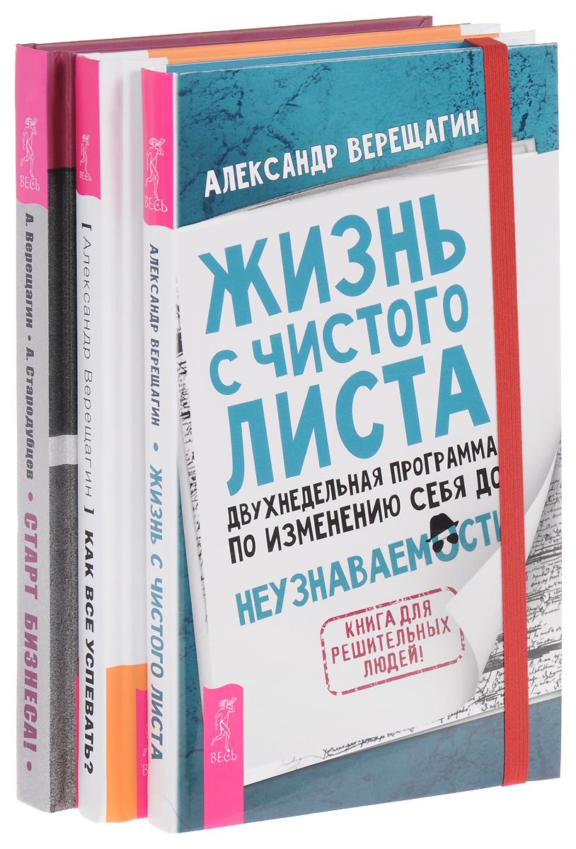 Александр Верещагин, Александр Стародубцев Старт бизнеса! Жизнь с чистого листа. Как все успевать? (комплект из 3 книг)