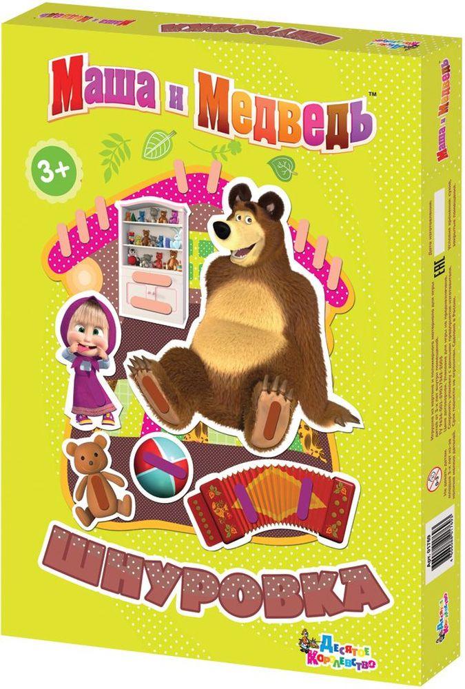 Десятое королевство Игра-шнуровка Маша и Медведь Первая встреча настольные игры десятое королевство развивающая игра я читаю я считаю
