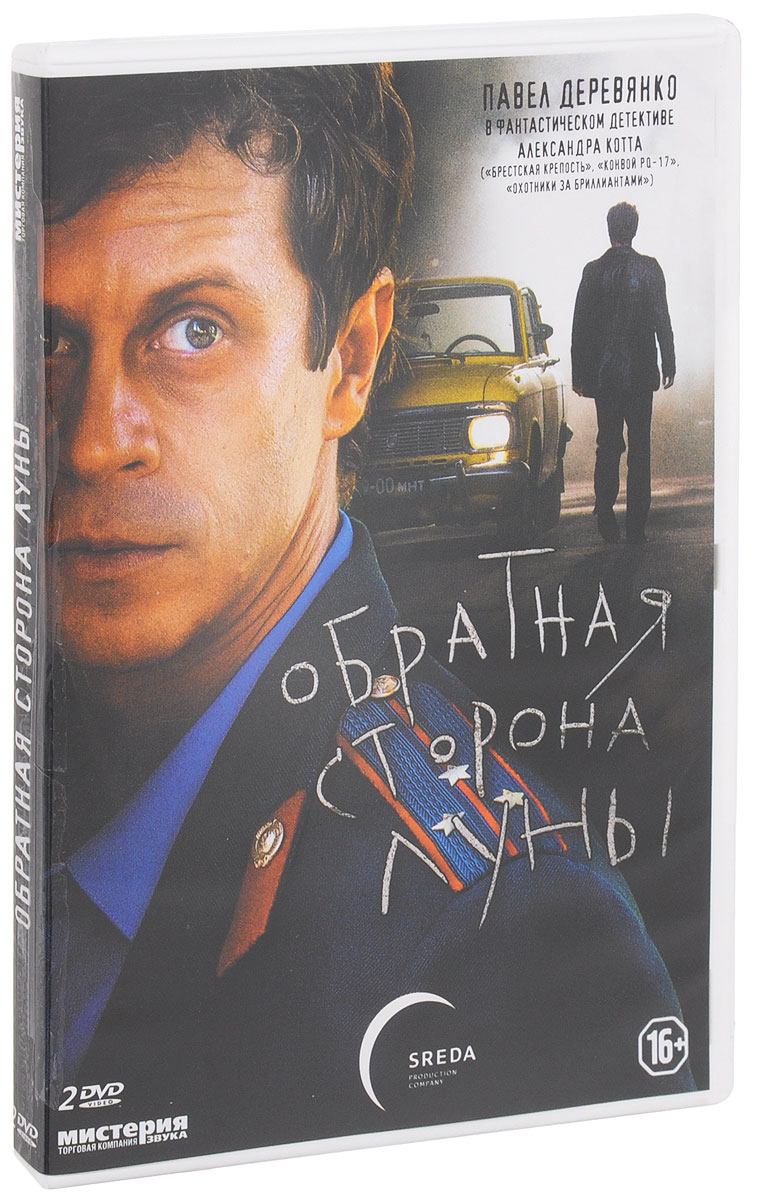 Обратная сторона Луны (2 DVD) хранитель луны dvd