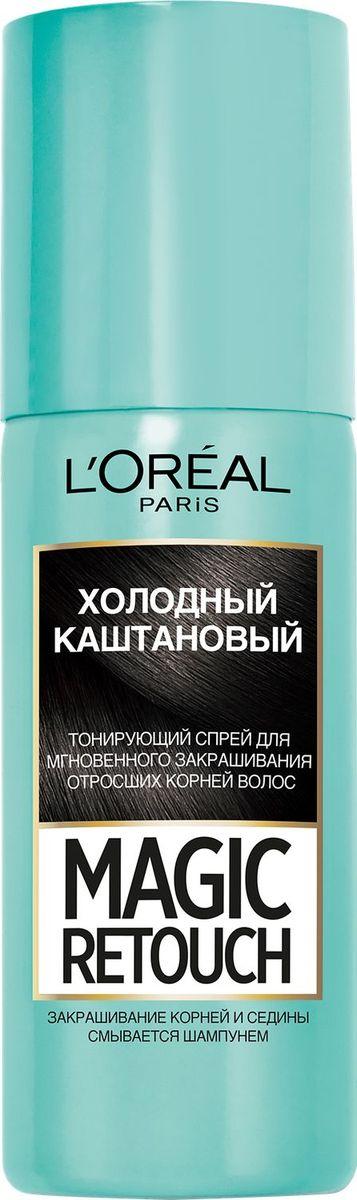 LOreal Paris Тонирующий спрей для мгновенного закрашивания отросших корней Magic Retouch, оттенок Холодный каштановый, 75 млA9097500Спрей для закрашивания отросших корней обеспечивает мгновенный эффект отсутствия седины. Средство мгновенно высыхает и дарит результат до первого мытья головы. Легко смывается обычным шампунем.1. Закрашивает отросшие корни 2. Скрывает седину. 4. Прост в использовании 5. Совершенно попадает в цвет 6. Результат до следующего мытья шампунем