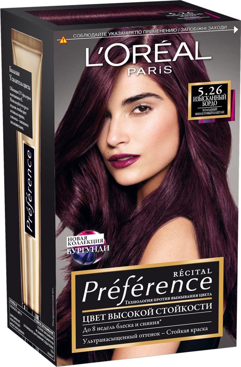 """L'Oreal Paris Стойкая краска для волос """"Preference"""", с комплексом Экстраблеск, оттенок 5.26, Изысканный Бордо"""