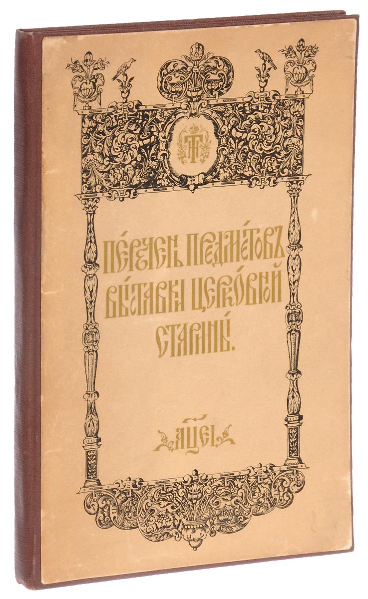 Перечень предметов выставки церковной старины каталог выставки эпохи западно европейской гравюры