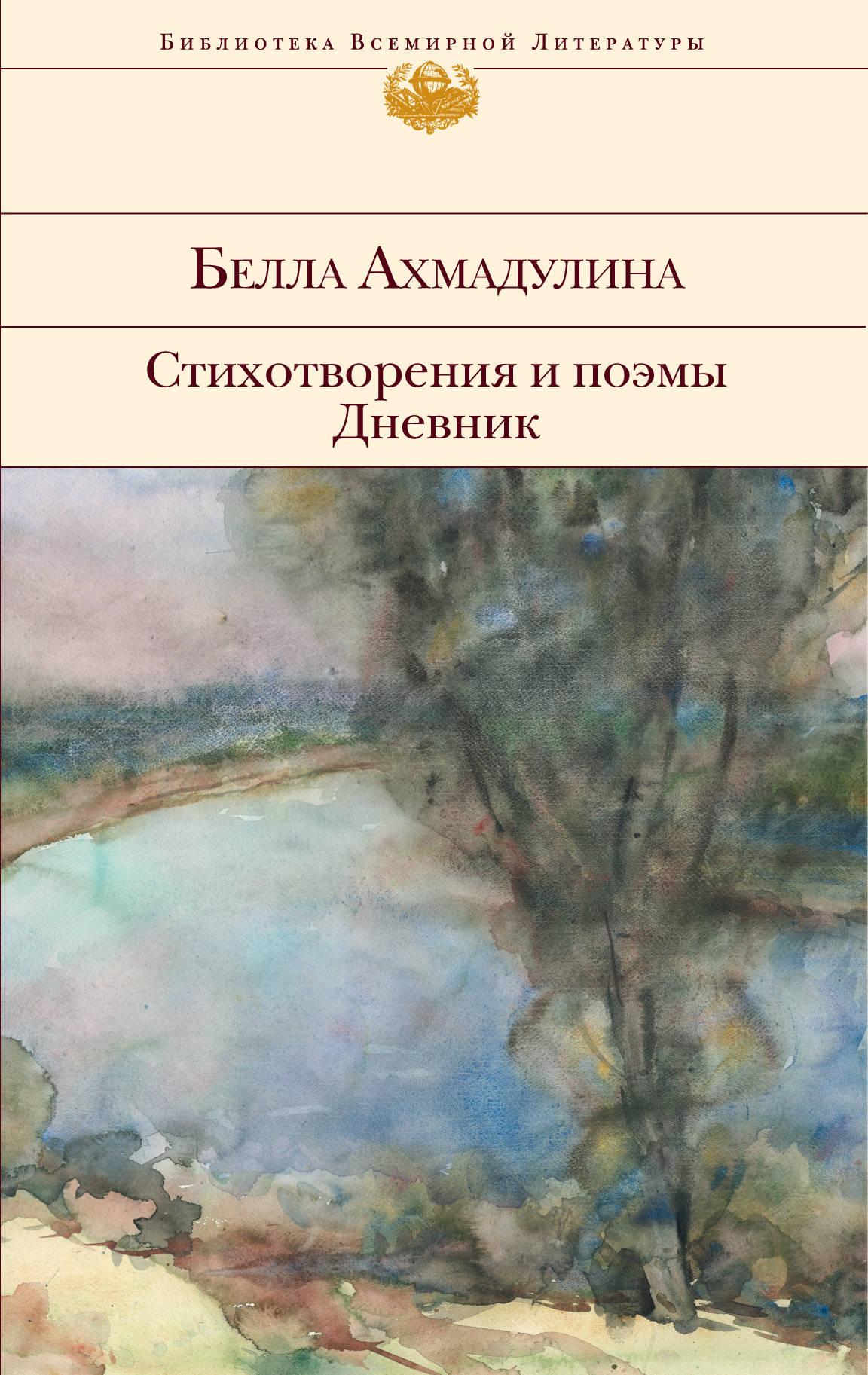 Ахмадулина Белла Ахатовна Белла Ахмадулина. Стихотворения и поэмы. Дневник