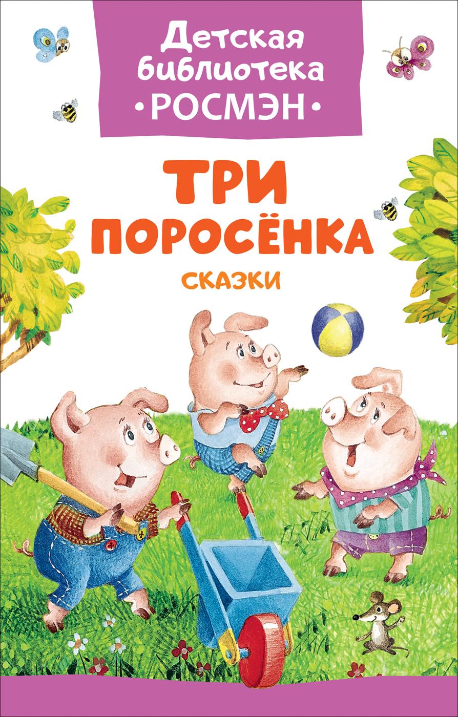 Три поросенка. Сказки художественные книги росмэн сказки мультфильмы для малышей