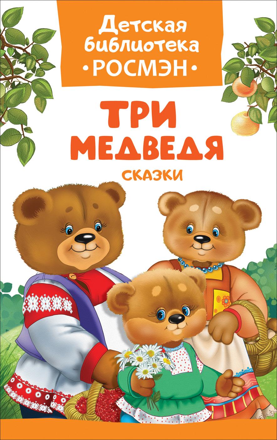 А. Н. Афанасьев, О. И. Капица Три медведя. Сказки три медведя сборник мультфильмов