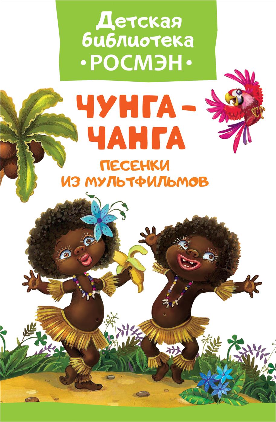 Б. Заходер, Е. Г. Карганова, С. Козлов Чунга-чанга. Песенки из мультфильмов