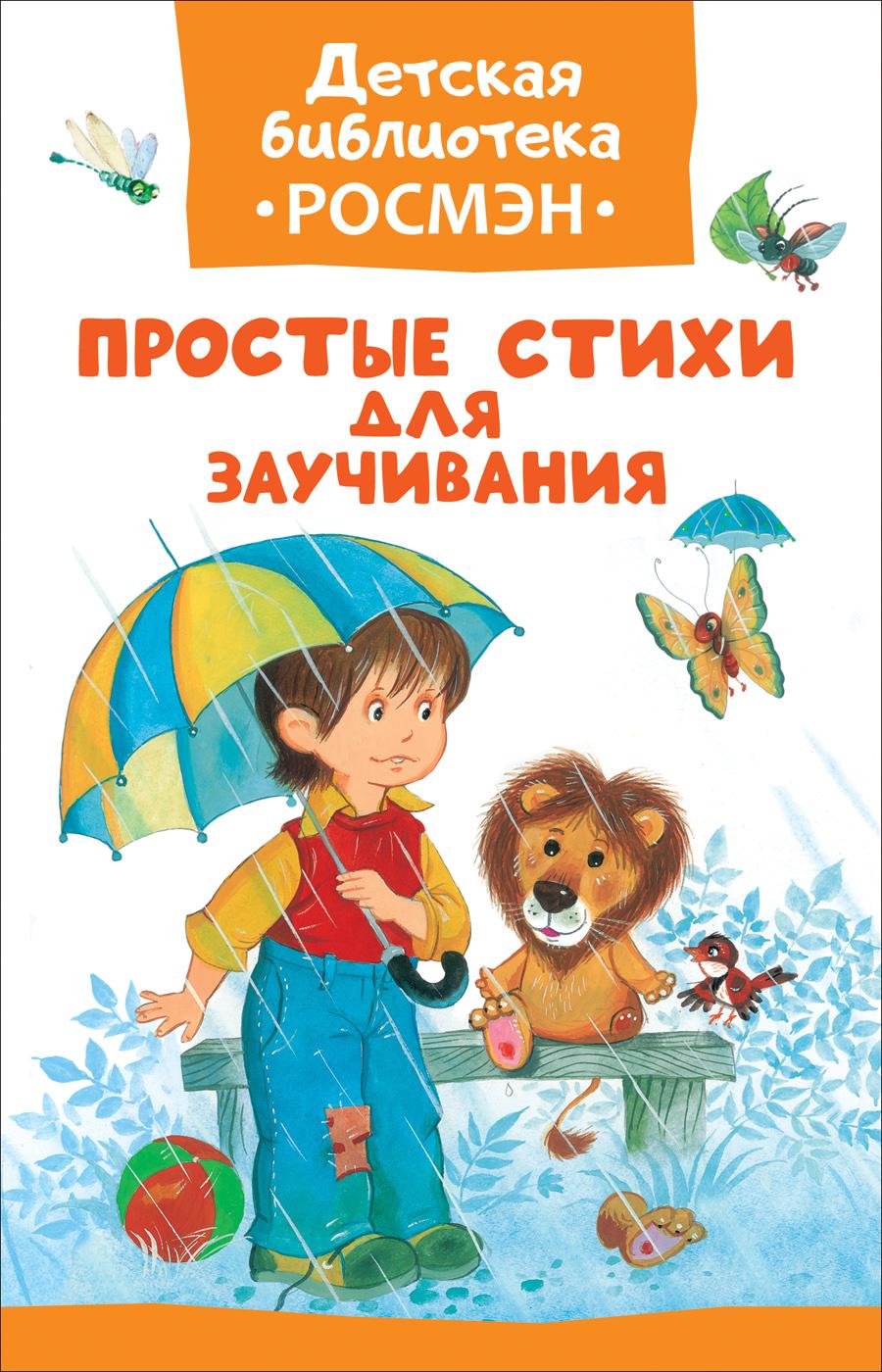 Ю. Н. Кушак, В. В. Лунин Простые стихи для заучивания ISBN: 978-5-353-08326-9