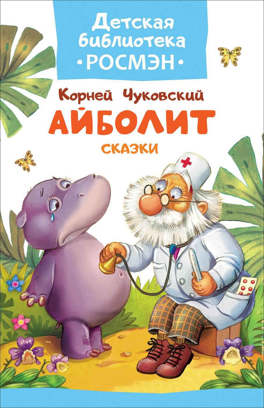 К. Чуковский Айболит. Сказки