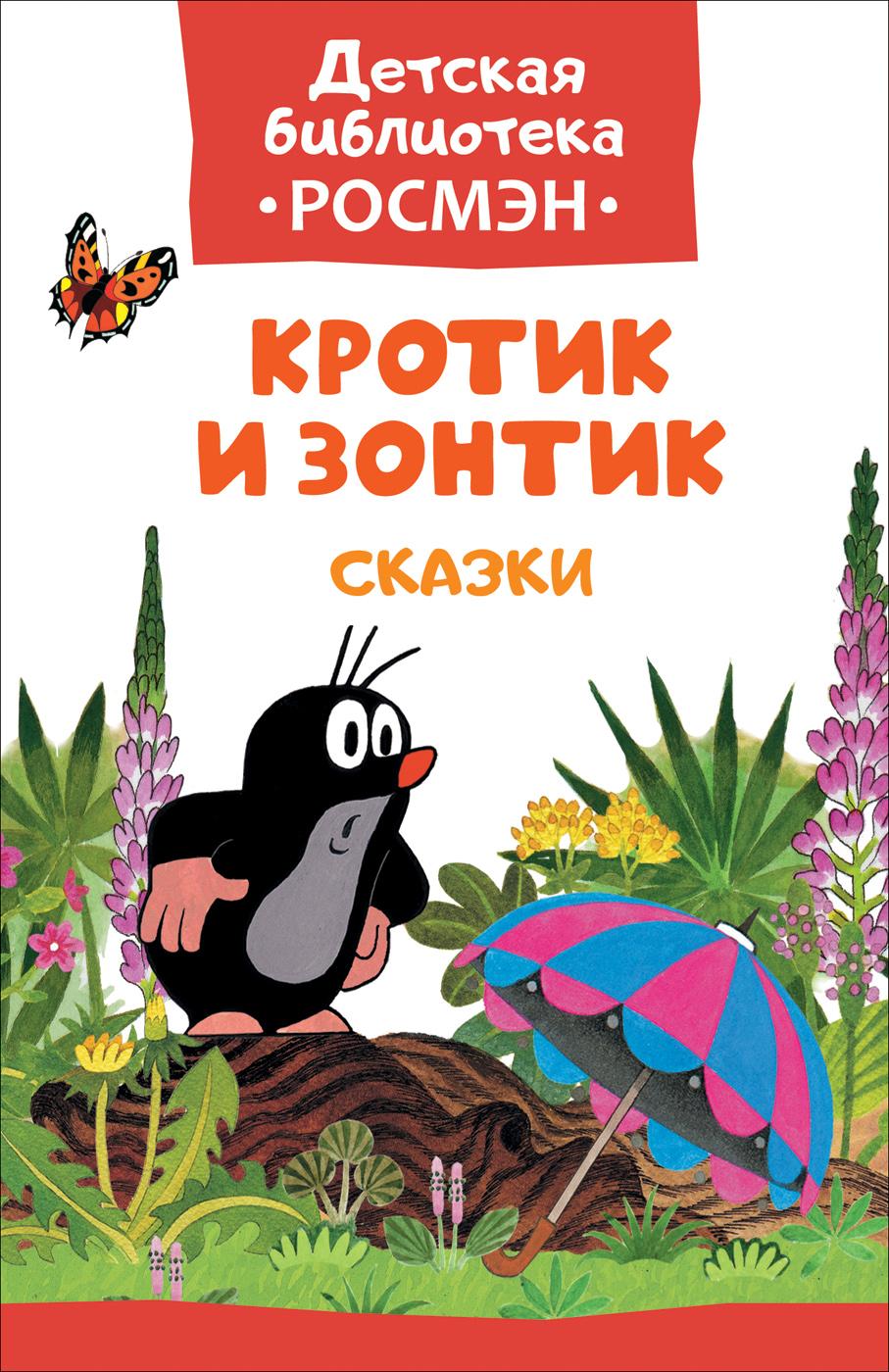 Кротик и зонтик художественные книги росмэн книга кротик любимые истории