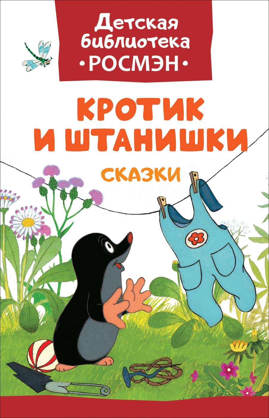 Кротик и штанишки художественные книги росмэн книга кротик любимые истории