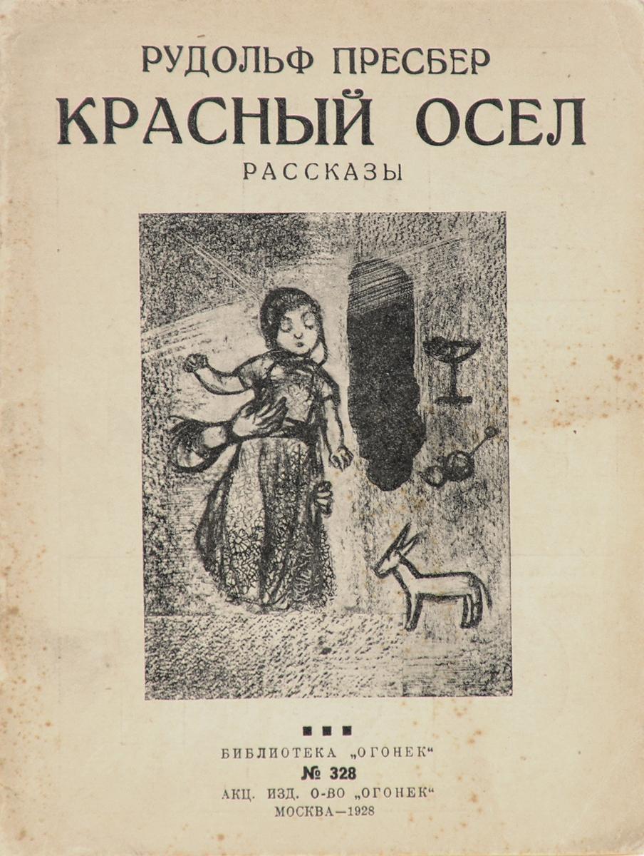 Красный осел. Рассказы трубицын в первое апреля сборник юмористических рассказов и стихов