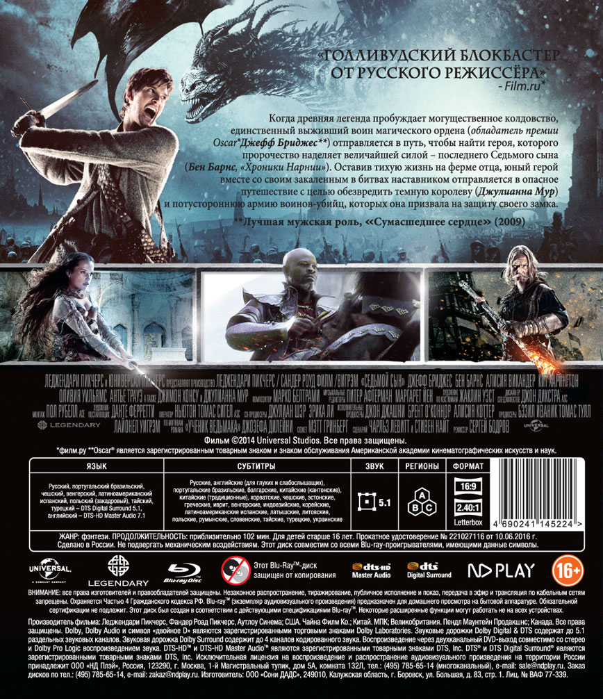 Седьмой сын (Blu-ray) Legendary Pictures,Moving Picture Company (MPC)