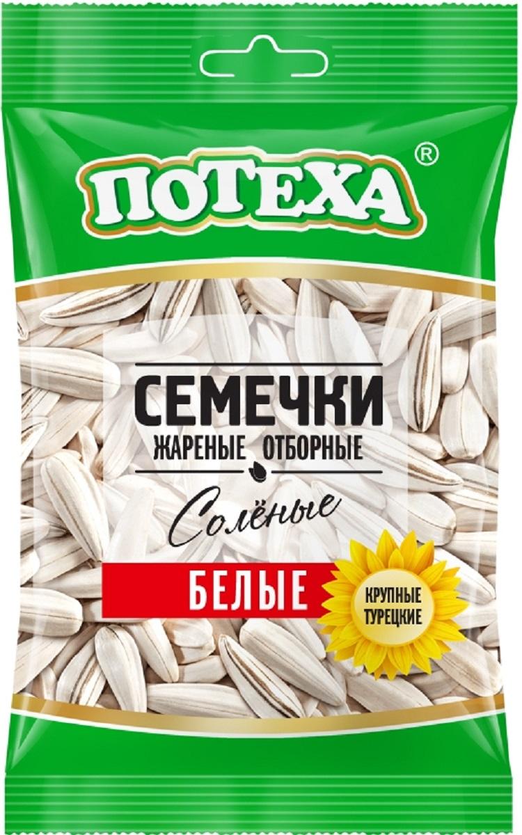 Потеха семечки белые соленые, 100 г0015401Потеха – вкусные, хрустящие, ароматные и равномерно обжаренные белые соленые семечки. Даже после обжарки не пачкают рук! Обжаренные по особым рецептам, семечки Потеха - не просто вкусные, но и невероятно ароматные.