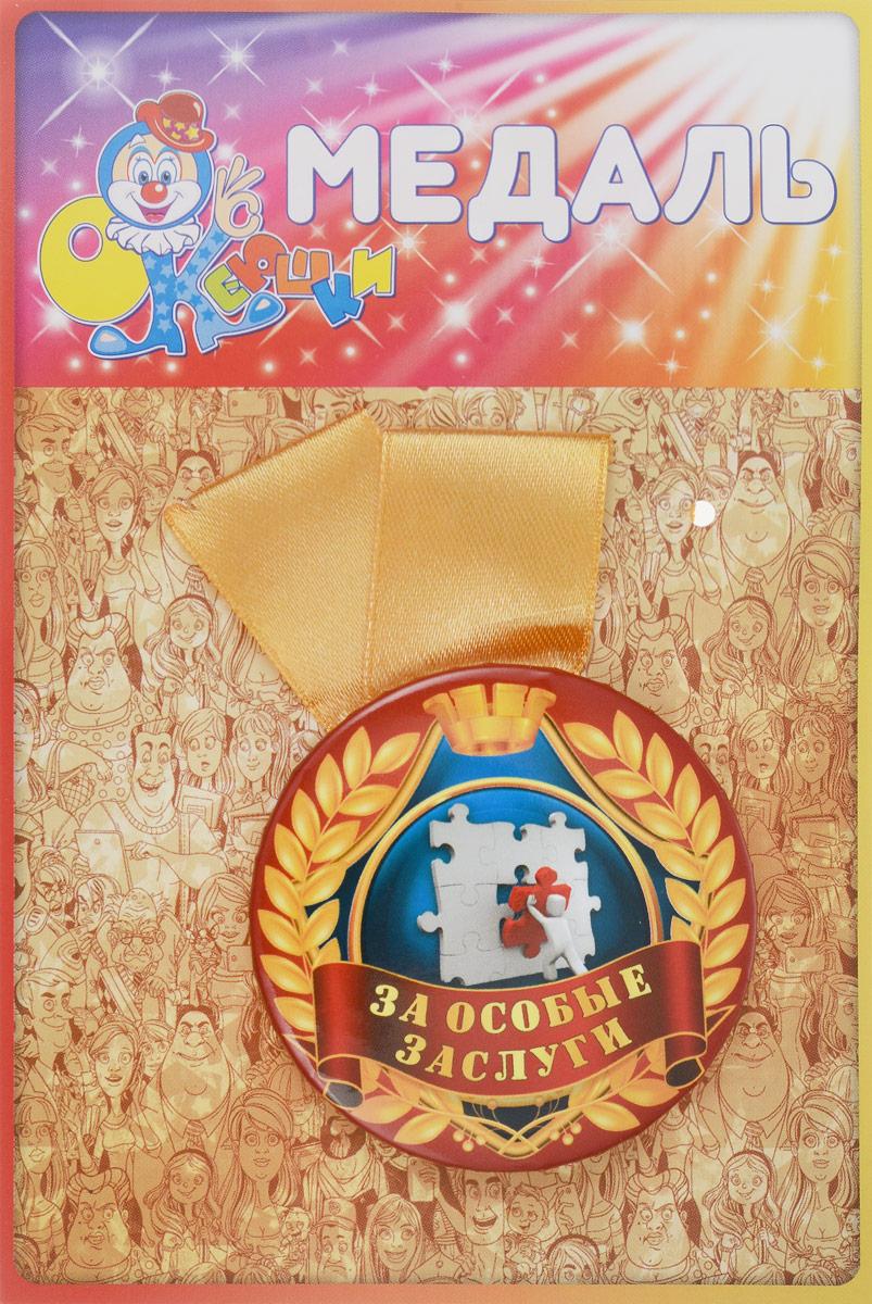 Медаль сувенирная Эврика За особые заслуги. 9717197171Подарочная сувенирная медаль Эврика За особые заслуги выполнена из металла и красочного глянцевого картона.Подарочная медаль с качественной атласной лентой уложена на картонной подложке.Уважаемые клиенты! Обращаем ваше внимание на возможные изменения в цветовом дизайне атласной ленты, связанные с ассортиментом продукции. Поставка осуществляется в зависимости от наличия на складе. Размеры медали: 5,5 х 0,5 см.Ширина атласной ленты: 2,5 см. Уважаемые клиенты!Обращаем ваше внимание на возможные изменения в цвете ленты. Поставка осуществляется в зависимости от наличия на складе.