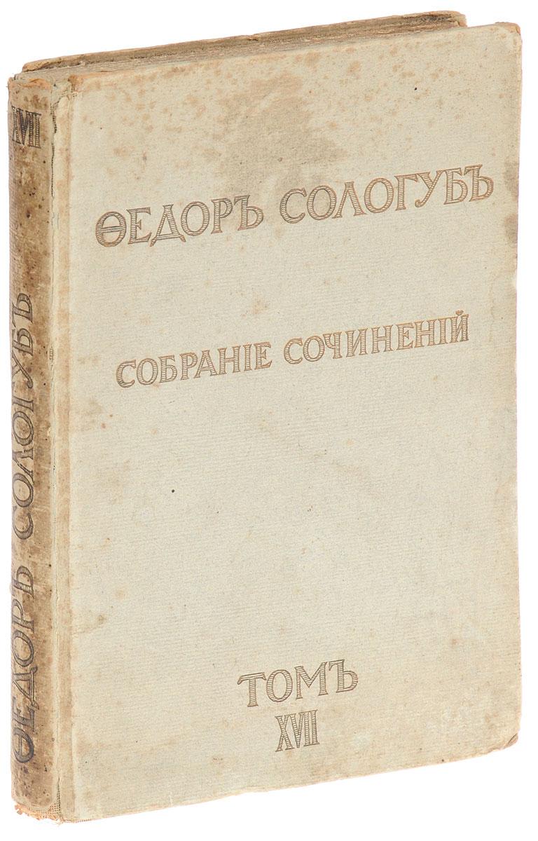 Федор Сологуб. Собрание сочинений. Том XVII. Очарования Земли