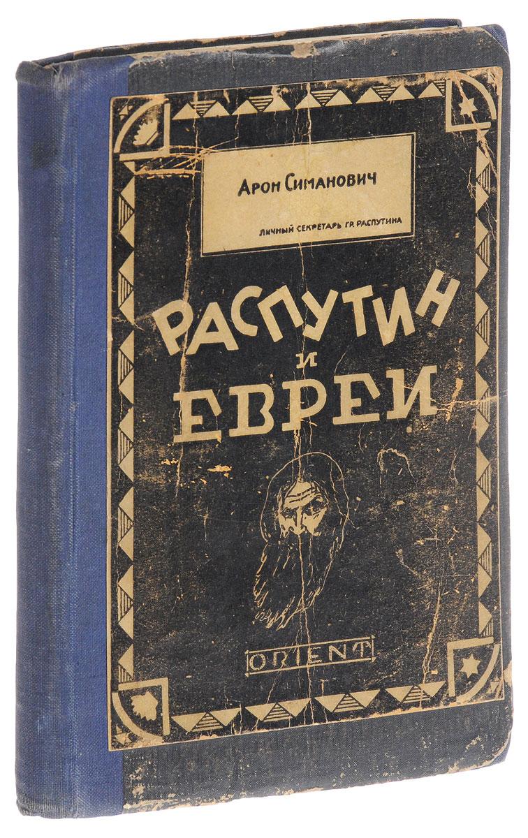 Распутин и евреи. Воспоминания личного секретаря Григория Распутина