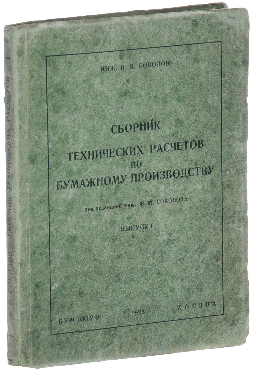 Сборник технических расчетов по бумажному производству. Выпуск 1