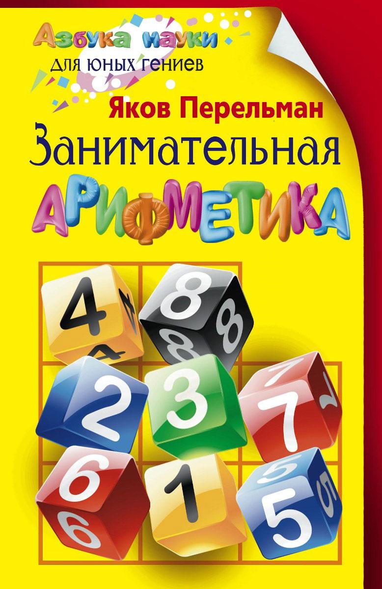 Яков Перельман Занимательная арифметика математика арифметика геометрия 5 класс задачник