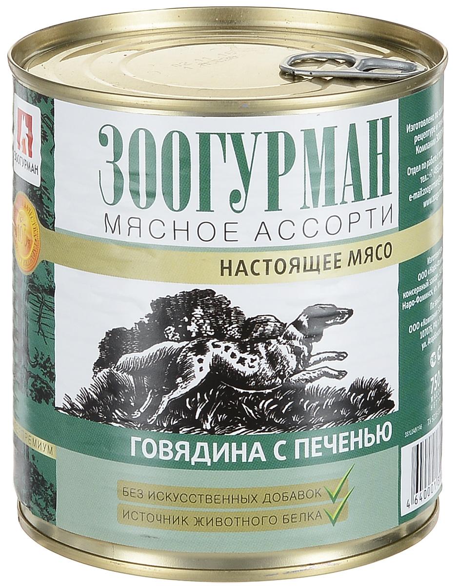 цена на Консервы для собак Зоогурман Мясное ассорти, с говядиной и печенью, 750 г