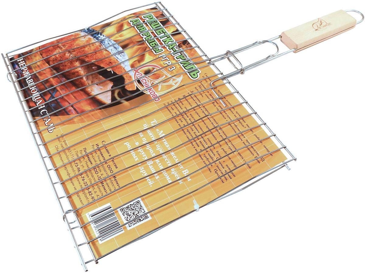 Решетка-гриль  Метиз , для рыбы, двойная. РГРЗ - Посуда для приготовления
