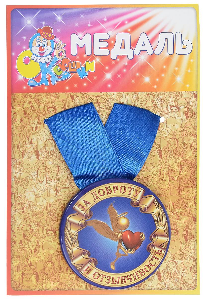 Медаль сувенирная Эврика За доброту и отзывчивость. 9716297162Подарочная сувенирная медаль Эврика За доброту и отзывчивость выполнена из металла и красочного глянцевого картона.Подарочная медаль с качественной атласной лентой уложена на картонной подложке. Размеры медали: 5,5 х 0,5 см.Ширина атласной ленты: 2,5 см. Уважаемые клиенты!Обращаем ваше внимание на возможные изменения в цвете ленты. Поставка осуществляется в зависимости от наличия на складе.