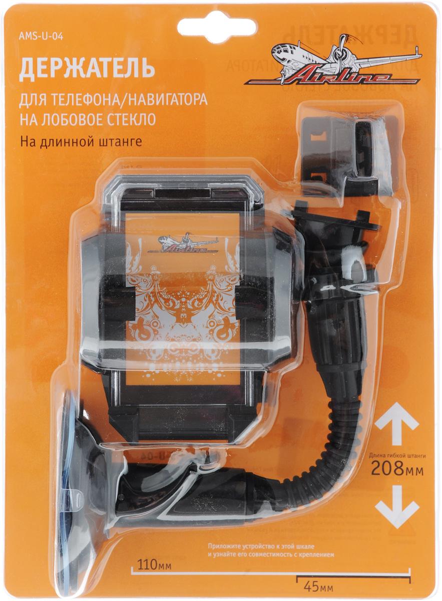 Держатель для телефона и навигатора Airline, на лобовое стекло, на длинной штангеAMS-U-04Держатель Airline предназначен для надежного крепления телефонов или навигаторов. Особенностью изделия является система крепежа устройства в виде силиконовой присоски, которая устанавливается исключительно на лобовое стекло автомобиля. Такая позиция устройства, а также возможность наклона гибкой штанги обеспечивает водителю высокую видимость устройства при вождении. В комплект входит крепление на дефлектор и площадка для крепления на панель приборов. Ширина удерживаемого устройства: 45-110 мм. Длина штанги: 208 мм.
