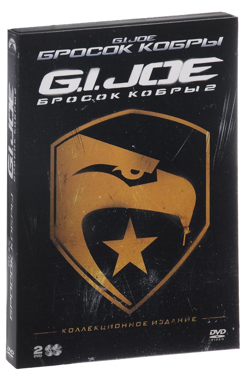 Бросок кобры / G.I. Joe: Бросок кобры 2 (2 DVD) диск dvd смурфики 2 пл