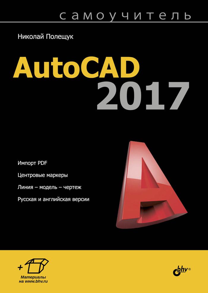 Zakazat.ru: Самоучитель AutoCAD 2017. Николай Полещук