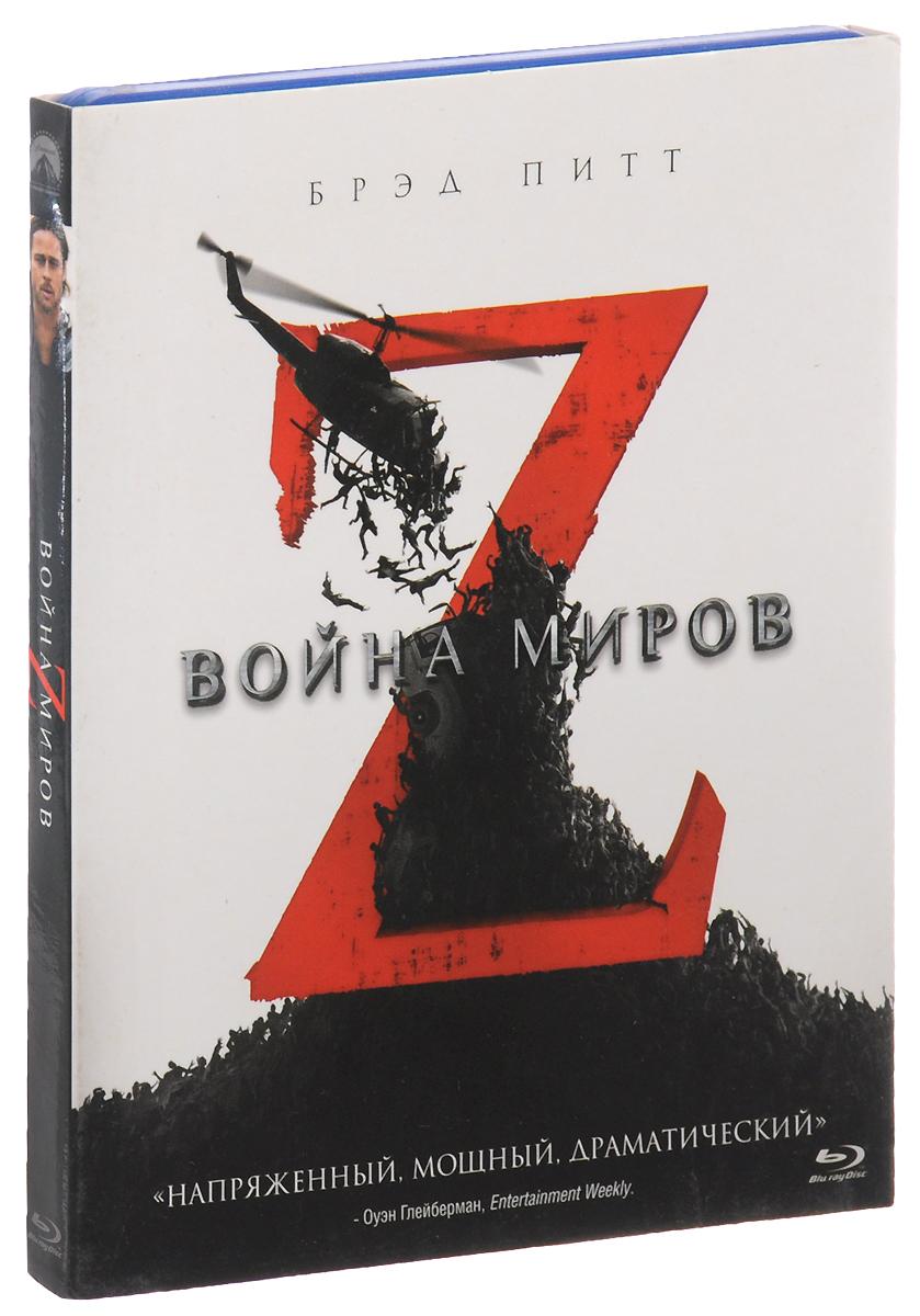 Война мировZ (Blu-ray) макс брукс война миров z