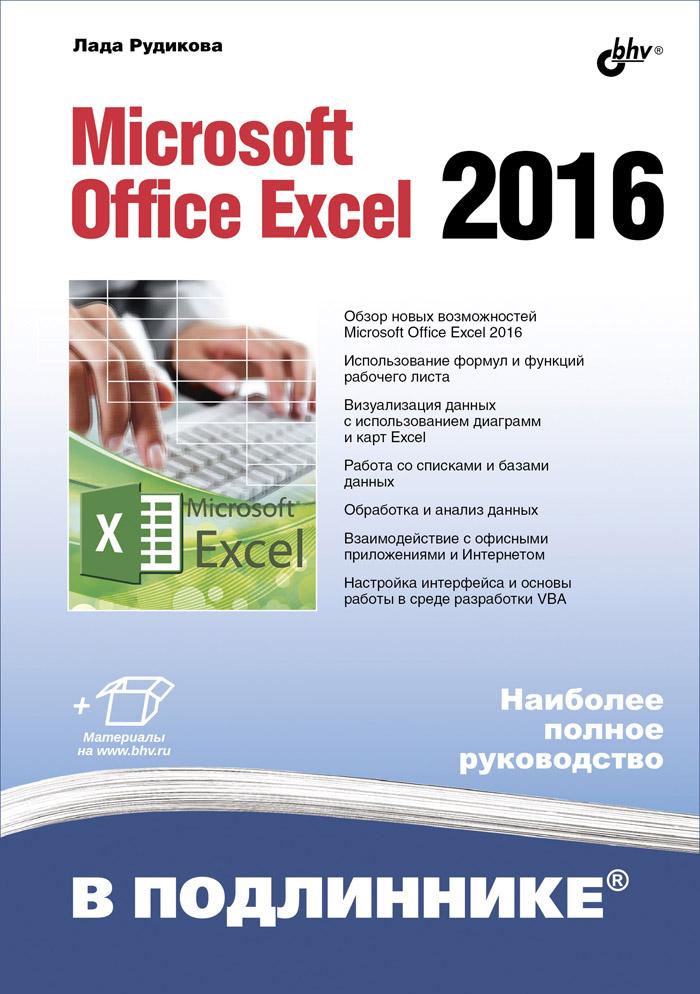 Microsoft Office Excel 2016. Лада Рудикова