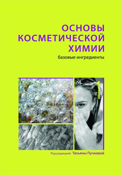 Основы косметической химии. Том 1. Базовые ингредиенты