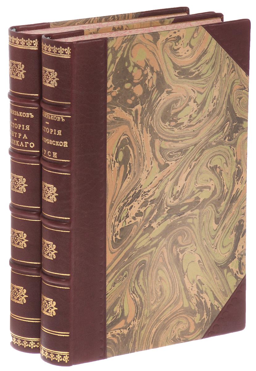 Из прошлого Русской земли. В 2 томах (комплект из 2 книг) любовный быт пушкинской эпохи комплект из 2 книг