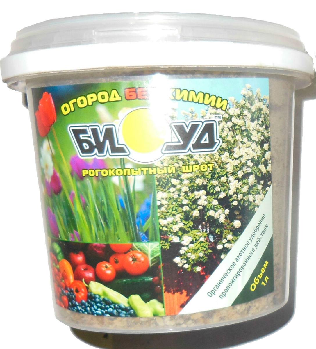 Pого-копытный шрот БИУД, 1 лbiud0003Рогокопытный шрот (РКШ) - кератин ТУ 2671- 001- 24322501-2004Органическое азотно-калийное удобрение, предназначенное для выращивания рассады всех видов овощных культур, а также цветочных и декоративных растений, плодово-ягодных, хвойных и лиственных культур в условиях слабокислой или нейтральной среды. Удобрение РКШ (кератин) -сыпучий продукт без комков с влажностью не более 10-12%. Цвет от серого до темно-коричневого. РКШ БИУДотносится к удобрениям длительного действия. Не накапливает нитратов и радионуклеидов, увеличивает в овощах фруктах и ягодах содержание белка, сахара, растительных жиров и витаминов, а также увеличивает урожайность овощей и фруктов. Ограничений к применению не имеет. Срок хранения неограничен. Рекомендации по применению:Удобрение РКШ БИУДиспользуется на различных типах почв и может вноситься в почву в любое время года. 3аделка РКШ БИУДв почву производится путем перемешивания с верхним слоем почвы. Норма: столовая ложка на 3-5 литров почвы. Возможен полив настоем стружки в пропорции: 1 литр настоя (200-300 г удобрения на 10 литров воды, выдержанного в течение 3-4 дней) смешать с 10 литрами чистой воды. Питательные вещества Массовая доля азота общего, %, не менее 12 Массовая доля фосфора общего, % не менее 1 Массовая доля калия общего, % не менее 1 Массовая доля протеина общего, %, не менее 1 Массовая доля воды, %, не более 12 Меры безопасности:При работе пользоваться перчатками, соблюдать общие требования безопасности.