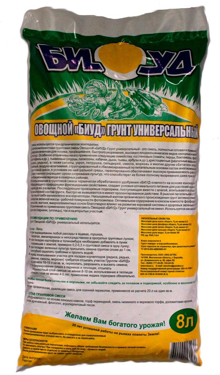 Грунт БИУД Овощной, многокомпонентный, универсальный, 8 лbiud0005Овощной БИУД Грунт универсальныйСмесь используется при органическом земледелии. Многокомпонентная грунтовая смесь Овощной БИУД Грунт универсальный - это смесь, полностью готовая к применению и предназначенная для посева, проращивания, быстрого укоренения, высокого плодоношения всех видов овощных и зеленых культур. Особенно отзывчивы на его применение следующие семейства: пасленовые (томаты, перцы, баклажаны, физалис, картофель и др.), тыквенные (оryрцы ,патиссоны, кабачки, дыни, тыквы, арбузы и др.), крестоцветные (различные виды капусты, редис, редька), а также салаты, укроп, петрушка, сельдерей, свекла, морковь и многие другие обитатели огородов. Рыхлый, воздуха-влагоемкий, структурированный и сбалансированный по питательным основам состав многокомпонентной грунтовой смеси, в условиях ее нейтральной среды, гарантированно обеспечивает высокую приживаемость растениям, существенно сокращает сроки созревания культур, что способствует их более полному вызреванию даже при коротком вегетационном периоде в северных районах.Использование в грунтовой смеси термически обработанного удобрения БИУД-компост на основе конского навоза, обладающего природными фунгицидными свойствами, создает условия оптимального питания для растений в начальном периоде их развития. Последующие проводимые подкормки, поступающие вместе с влагой, впитываются в пористый, органический состав грунта, быстро не вымываются и имеют пролонгированное действие. В рыхлой питательной структуре чувствуют себя великолепно все корнеплоды. Насыщенный азотом органического происхождения грунт активно стимулирует развитие зеленой массы -рабочей поверхности фотосинтеза. Оптимальное содержание в конском компосте фосфора, калия, кальция, магния, микроэлементных основ благотворно влияет на развитие корневой системы и здоровых зеленых побегов. Ограничений по применению грунтовая смесь Овощной БИУД Грунт универсальный не имеет. Используется как на закрыты грун