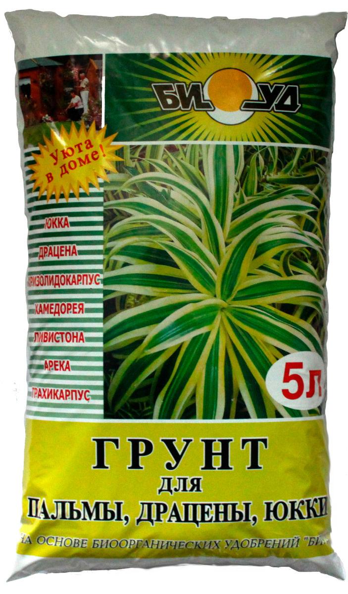 Грунт БИУД, для пальмы, драцены, юкки, многокомпонентный, 5 лbiud0010Биогрунт для пальмы, драцены и юкки марки БИУД на основе конского навоза предназначен для выращивания в комнатных условиях различных видов пальм, драцен и юкк. Пальмы являются очень неприхотливыми растениями. Они нуждаются в светлом месте расположения, однако их следует защищать от действия прямых солнечных лучей. Почва под пальмами должна быть постоянно увлажненной. Однако, зимой частота полива сокращается. Пальмы рекомендуется высаживать в кадки или цветочные горшки большого размера, поскольку их корневая система сильно развита и корни растут очень быстро. По этой же причине молодые экземпляры приходится часто пересаживать. Драценам, также как и пальмам требуется светлое местоположение, постоянно увлажненная почва, но избыток воды при этом в горшке не допускается. Летом еженедельно, а зимой ежемесячно необходимо вносить удобрение под растения. Юкки, имеющие морфологически много общего с драценами, по специфике содержания в комнатных условиях схожи с пальмами, поскольку их также необходимо летом выносить на свежий воздух. С весны до осени почву под растениями нужно постоянно держать во влажном состоянии, зимой землю следует увлажнять время от времени, в зависимости от температуры. Удобрять растения следует летом через каждые 2 недели. Биогрунт для пальмы, драцены и юкки марки БИУД идеально подходит для посадки и пересадки этих растении. В его состав входят такие компоненты, как торф верховой, торф низинный, доломитовая крошка, компост БИУД на основе конского навоза, образующие мелкокомковатую зернистую структуру почвы, благоприятную для роста и развития растений. Также в состав биогрунта БИУД входят дренажные элементы: песок, щебень мелкий (или керамзит), вермикулит вспученный, улучшающие влаго- и воздухообмен почвы. Одним из компонентов биогрунта для пальмы, драцены и юкки марки БИУД является шрот рогокопытный, повышающий агрохимические свойств почвы. Биогрунт БИУД для пальмы, драцены и юкки не с