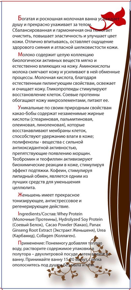 DNCМолочно-шоколадная ванна с женьшенем, 70 г DNC