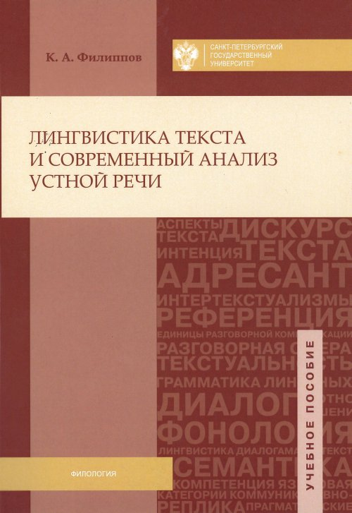 Лингвистика текста и современный анализ устной речи