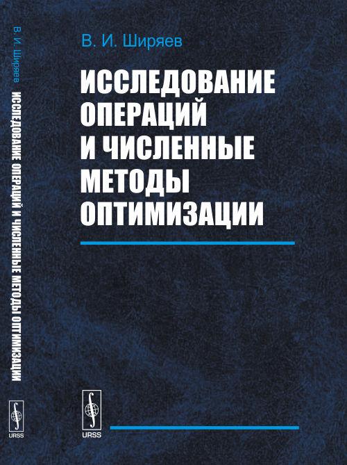 В. И. Ширяев Исследование операций и численные методы оптимизации исследование операций и методы оптимизации учебное пособие