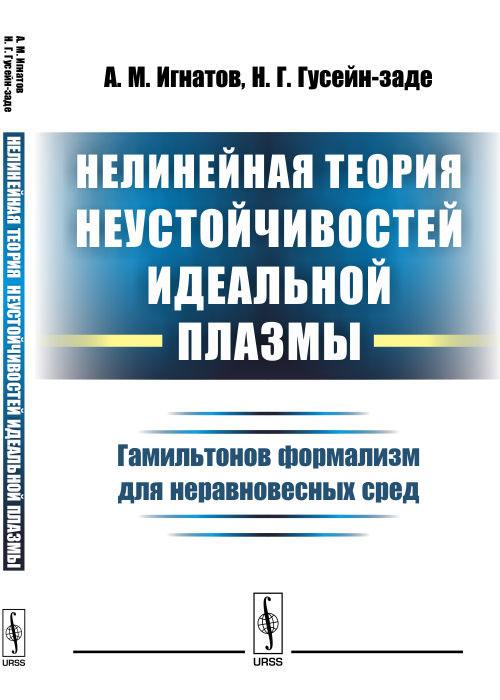 А. М. Игнатов, Н. Г. Гусейн-заде Нелинейная теория неустойчивостей идеальной плазмы. Гамильтонов формализм для неравновесных сред