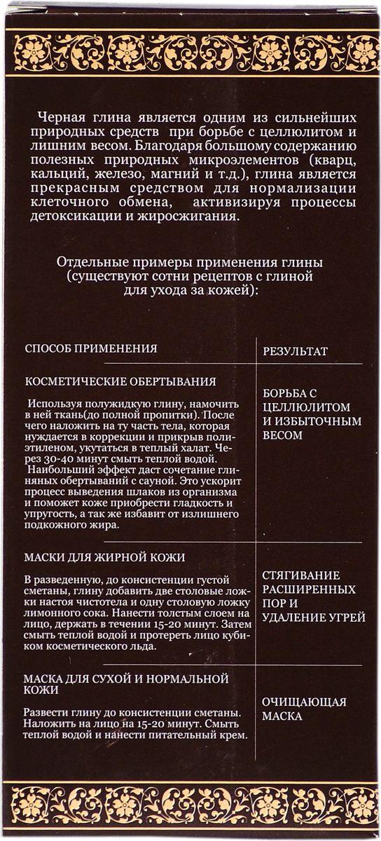 DNCГлина косметическая черная 130 г DNC