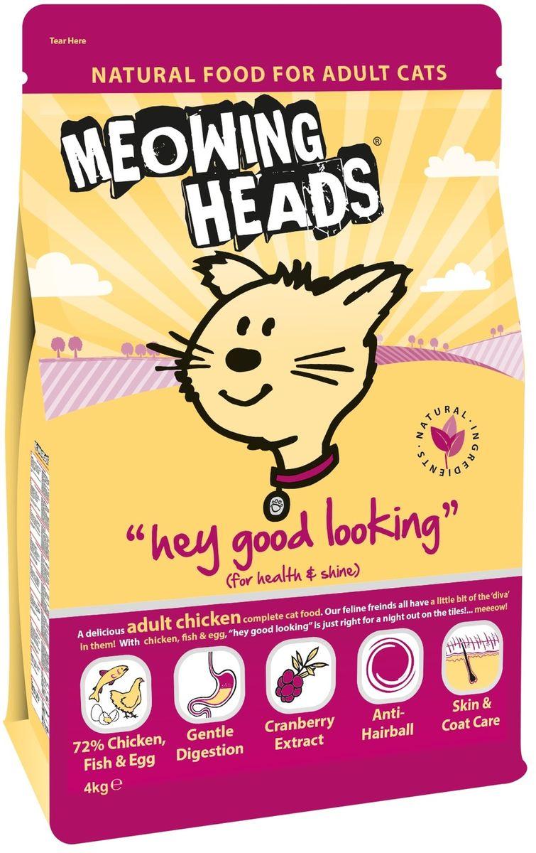 Корм сухой Barking Heads Эй, красавчик для взрослых кошек, с курицей и рисом, 4 кг20584Сухой корм Barking Heads Эй, красавчик - вкуснейший полнорационный корм для кошек, специально разработанный, чтобы держать наших любимцев в наилучшей форме! Натуральные ингредиенты непременно понравятся вашему питомцу.Состав: 72% курицы, рыбы и яйца (22% свежего куриного филе, 20% дегидрированного куриного мяса, 12% дегидрированной рыбы, 10% сухого яичного продукта, 4% куриного жира, 3% куриного бульона, 1% рыбного бульона), рис, овес, томаты, морские водоросли, овощная клетчатка, морковь, клюква.Гарантированный анализ: белок 35%, жиры 18%, клетчатка 2,75%, зола 9%, влага 7%, омега-6 2,8%, омега-3 1,2%, таурин 1000 мг/кг.Витамины: витамин А 24,700 IU, витамин D3 1,680 IU, витамин E 320 IU.Комплекс микроэлементов: моногидрат сульфата железа 592 мг, моногидрат сульфата цинка 411 мг, моногидрат сульфата марганца 81 мг, пентагидрат сульфата меди 30 мг, безводный йодат кальция 3,64 мг, селенит натрия 0,41 мг.Товар сертифицирован.