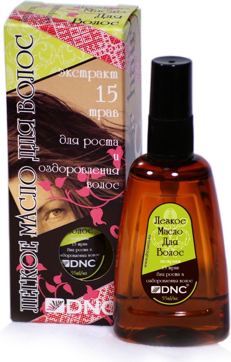 DNC Легкое масло для роста и оздоровления волос Экстракт 15 трав, 55 мл0929Легкое масло - настоящая коллекция живительных экстрактов. Настолько широкий спектр веществ для роста и оздоровления волос не сможет обеспечить ни одно химически синтезированное лечебное средство. Масло чудесно действует на кожу головы, стимулирует волосяные луковицы, питает и защищает волосы по всей их длине, возвращая им блеск и гладкость. Не бойтесь использовать масло, даже если у вас жирный тип волос – оно прекрасно им подойдет.